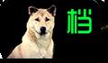 中华田园犬档案